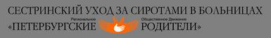 Сестринский Уход Логотип